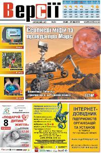 Версії (pdf) №34(451) 23.08.2012