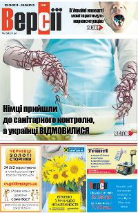 Версії (pdf) №34(503) 22.08.2013