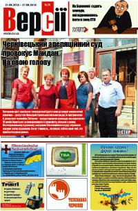 Версії (pdf) №34(555) 21.08.2014