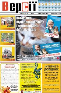 Версії (pdf) №35(452) 30.08.2012