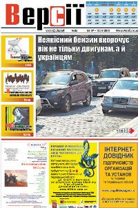 Версії (pdf) №36(453) 6.09.2012