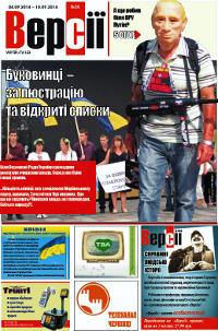 Версії (pdf) №36(557) 04.09.2014