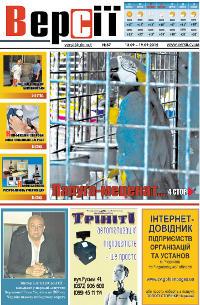 Версії (pdf) №37(454) 13.09.2012