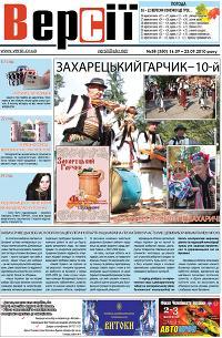 Версії (pdf) №38(350) 16.09.2010