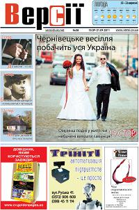 Версії (pdf) №38(402) 15.09.2011