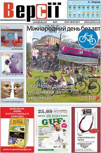 Версії (pdf) №39(403) 22.09.2011