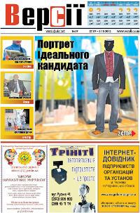Версії (pdf) №39(456) 27.09.2012
