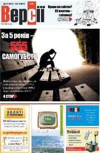 Версії (pdf) №39(508) 26.09.2013