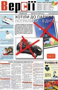 Версії (pdf) №40(352) 30.09.2010