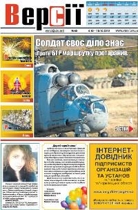 Версії (pdf) №40(457) 4.10.2012