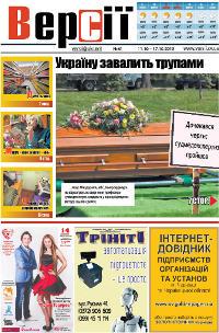 Версії (pdf) №41(458) 11.10.2012