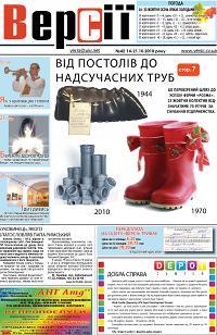 Версії (pdf) №42(354) 14.10.2010