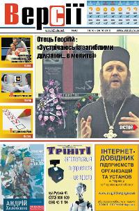 Версії (pdf) №42(459) 18.10.2012