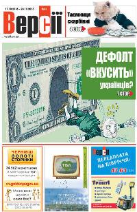 Версії (pdf) №42(511) 17.10.2013