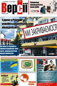 Версії (pdf) №42(563) 16.10.2014