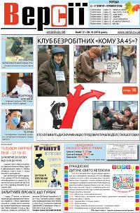 Версії (pdf) №43(355) 21.10.2010