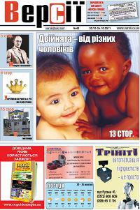 Версії (pdf) №43(407) 20.10.2011