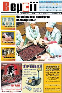 Версії (pdf) №43(460) 25.10.2012