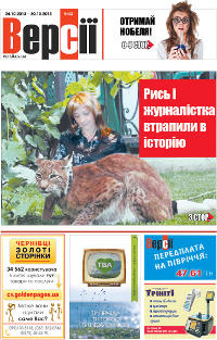 Версії (pdf) №43(512) 24.10.2013