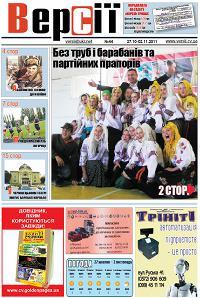Версії (pdf) №44(408) 27.10.2011