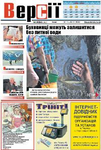 Версії (pdf) №44(461) 1.11.2012