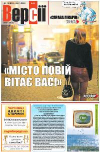 Версії (pdf) №44(513) 31.10.2013