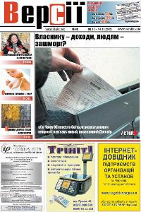 Версії (pdf) №45(462) 8.11.2012