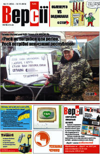 Версії (pdf) №45(566) 06.11.2014
