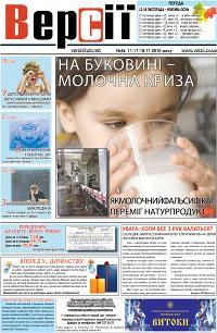 Версії (pdf) №46(358) 11.11.2010