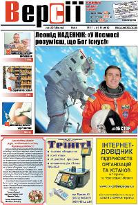 Версії (pdf) №46(463) 15.11.2012