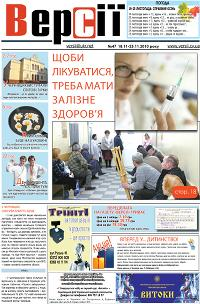 Версії (pdf) №47(359) 18.11.2010