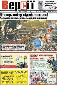 Версії (pdf) №47(464) 22.11.2012