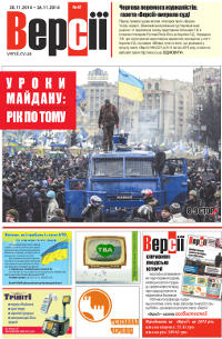 Чернівці, Чернівецька область — новини в газеті Версії