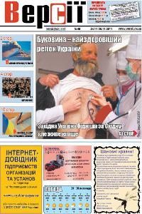 Версії (pdf) №48(412) 24.11.2011