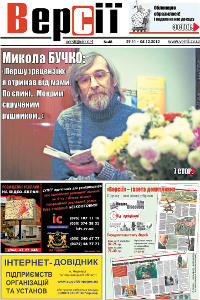 Версії (pdf) №48(465) 29.11.2012