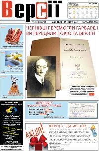 Версії (pdf) №49(361) 2.12.2010