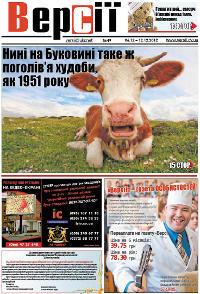 Версії (pdf) №49(466) 6.12.2012