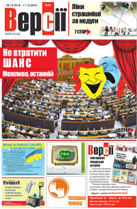 Версії (pdf) №49(570) 04.12.2014