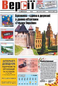 Версії (pdf) №50(414) 8.12.2011