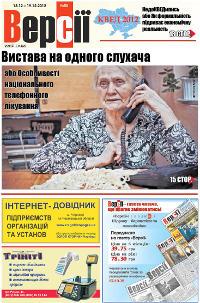Версії (pdf) №50(467) 13.12.2012