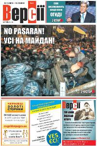 Версії (pdf) №50(519) 12.12.2013