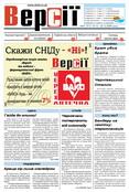 Версії (pdf) №51(311) 18.12.2009