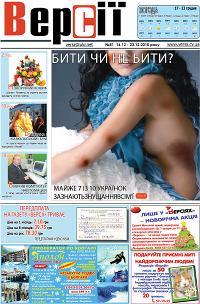 Версії (pdf) №51(363) 16.12.2010