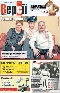 Версії (pdf) №51(468) 20.12.2012