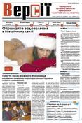 Версії (pdf) №52(260) 26.12.2008
