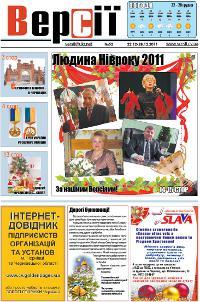 Версії (pdf) №52(416) 22.12.2011