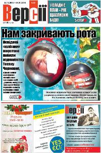 Версії (pdf) №52(521) 26.12.2013