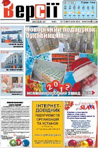 Версії (pdf) №52a 29.12.2011