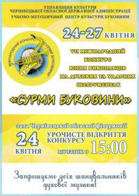 VII Міжнародний конкурс юних виконавців на духових та ударних інструментах «Сурми Буковини»