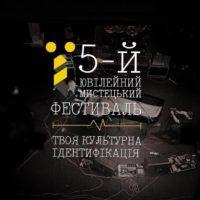Від 12 до 14 травня у Тернополі триватиме п'ятий мистецький фестиваль «Ї»